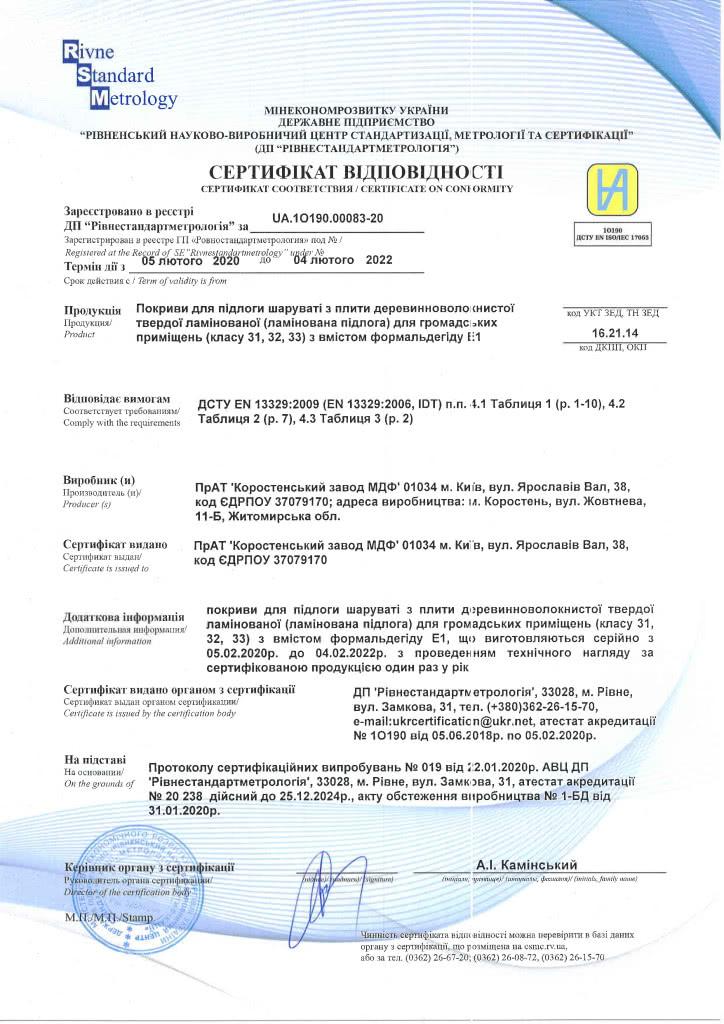 Сертифікат_КММ_2020_2022