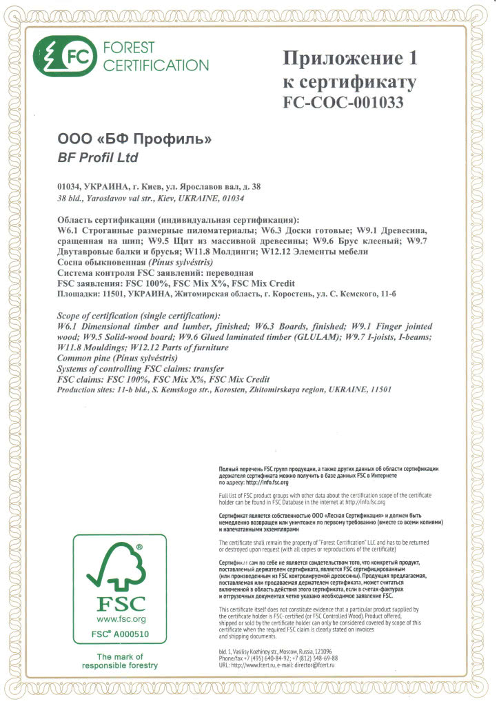 Forest Certification_1 PROFIL LTD