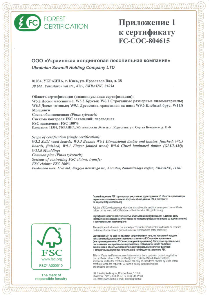 Forest Certification_1 USHC LTD